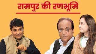 Rampur Lok Sabha constituency जया प्रदा बनाम आजम खान, आजम खान और अमर सिंह की भूमि की राजनीतिक तस्वीर - ITVNEWSINDIA
