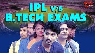 IPL vs B Tech Exams | Hilarious Comedy Skit | Directed by Hareesh Chakra Sateesh | TeluguOne - TELUGUONE