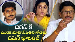 Murali Mohan and his daughter-in-law Roopa Maganti's OPEN CHALLENGE to YS Jagan - IGTELUGU