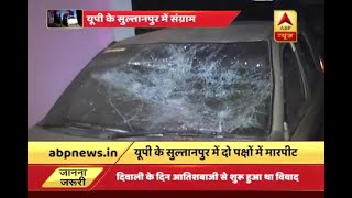 3 critically injured after clash between two communities in UP's Sultanpur - ABPNEWSTV