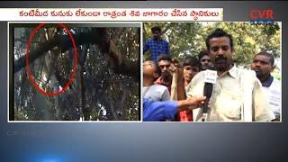 Chirutha Hulchul In Atreyapuram | West Godavari District | CVR News - CVRNEWSOFFICIAL