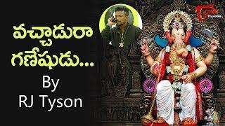 Ganesh Chaturthi Song 2019 | Vachadu Raa Ganeshudu | by RJ Tyson | TeluguOne - TELUGUONE
