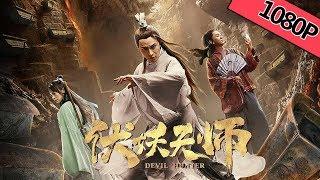 【奇幻动作】《伏妖天师 Devil Hunter》——天师觉醒斩妖除魔济天下|Full Movie|聂子皓/陈维涵/谢孟伟