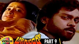 Agni Gundam Telugu Full Movie HD | Chiranjeevi | Sumalatha | Sharath Babu | Part 9 | Mango Videos - MANGOVIDEOS