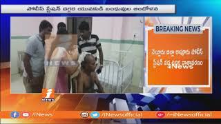 High Tension At Rapur Police station  సబ్ ఇన్స్పెక్టర్ మరియు కానిస్టేబుళ్లపై రాళ్ల దాడి    iNews - INEWS