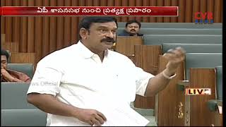 AP Assembly Monsoon Session 2018 | Question Hour In AP Assembly | CVR NEWS - CVRNEWSOFFICIAL