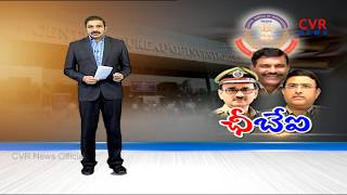 ఛీబేఐ l CBIvsCBI l Nageshwar Rao Takes Charge Of CBI, Alok Verma Posted As DG Fire Services lCVRNEWS - CVRNEWSOFFICIAL
