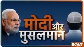 Modi और मुसलमान | क्या Uttar Pradesh का  मुसलमन देगा मोदी को वोट ? - INDIATV