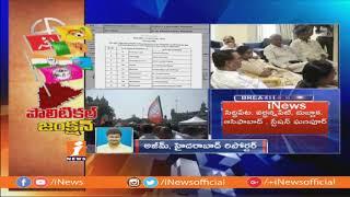 రెబెల్స్ ని బుజ్జగిస్తున్న కాంగ్రెస్ పార్టీ | Congress Rebels Files Nomination in Telangana | iNews - INEWS