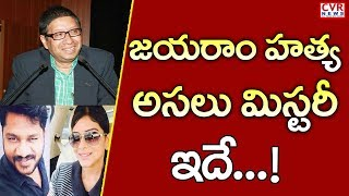 వీడిన మిస్టరీ : Chigurupati Jayaram Assassination Case | CVR News - CVRNEWSOFFICIAL