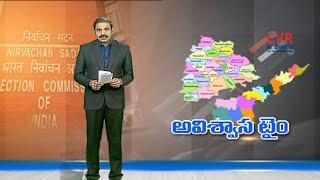 తెలంగాణ ,అంధ్రప్రదేశ్ లో స్థానిక సంస్థల అవిశ్వాస రగడ : No Confidence Motion in Municipalities | CVR - CVRNEWSOFFICIAL