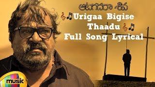Urigaa Bigise Thaadu Full Song Lyrical   Aatagadharaa Siva Songs   Vasuki Vaibhav   Chandra Siddarth - MANGOMUSIC