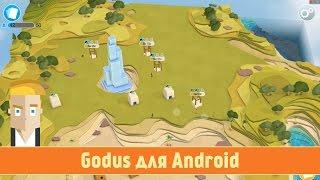 Обзор Godus для Android от Game Plan