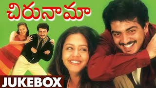 Chirunama Movie Jukebox | Ajith | Jyothika | K.Vishwanath | Raghuvaran - RAJSHRITELUGU