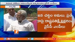 YSRCP MPs Speaks To Media After Meeting With President Ramnath Kovind | iNews - INEWS
