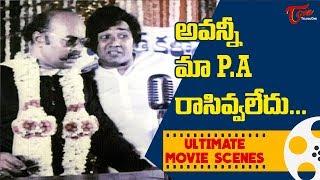 అవన్నీ మా P.A రాసివ్వలేదు.. | Ultimate Movie Scenes | TeluguOne - TELUGUONE