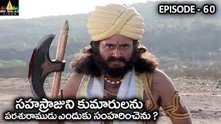 సహస్రజుని కుమారులను పరశురాముడు ఎందుకు సంహరించెను ? Vishnu Puranam Episode 60 | Sri Balaji Video - SRIBALAJIMOVIES