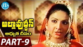Allauddin Adhbhuta Deepam Full Movie Part 9 || Kamal Hassan, Rajni Kanth, Sripriya || I V Sasi - IDREAMMOVIES