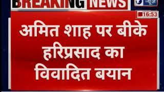 कांग्रेस सांसद बीके हरिप्रसाद ने उड़ाया अमित शाह की बीमारी का मजाक - ITVNEWSINDIA