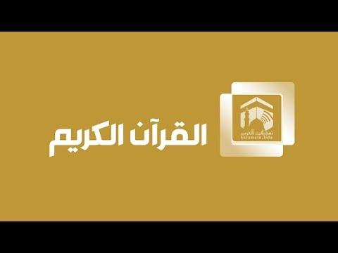 Makkah Live HD - قناة القران الكريم - بث مباشر - صوت وصوره لايف
