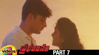 Prabhanjanam Telugu Full Movie HD | Abbas | Arun Pandian | Anju Arvind | Part 7 | Mango Videos - MANGOVIDEOS