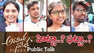 Aravinda Sametha Public Talk | Hit or Flop? | NTR, Trivikram | TeluguOne - TELUGUONE