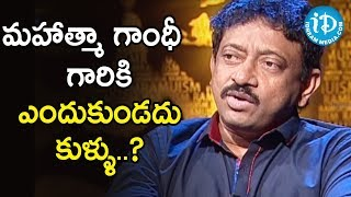 Director Ram Gopal Varma About Slaves and Jealousy People | Ramuism 2nd Dose - IDREAMMOVIES
