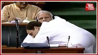 PM Modi को गले लगाना Rahul Gandhi का शिष्टाचार या सियासी ड्रामा ? #GandhiModiHug - AAJTAKTV