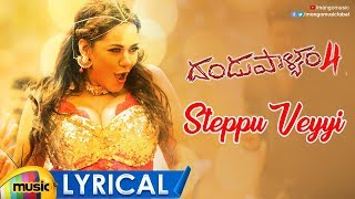 Steppu Veyyi Full Song Lyrical | Dandupalyam 4 Telugu Songs | Mumaith Khan | Suman Ranganath - MANGOMUSIC