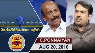 Kelvikku Enna Bathil 20-08-2016  Exclusive Interview with Former Minister C. Ponnaiyan, AIADMK – Thanthi TV Show Kelvikkenna Bathil