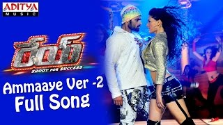 Ammaaye Ver - 2 Full Song II Rey Movie II Sai Dharam Tej, Saiyami Kher, Sradha Das - ADITYAMUSIC
