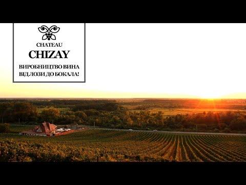 Изготовление вина ЧИЗАЙ от Лозы до Бокала!