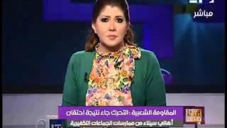 فيديو.. أحد مشايخ «الترابين» بشمال سيناء: حررنا قرية المهدية بالتعاون مع الجيش   | المصري اليوم