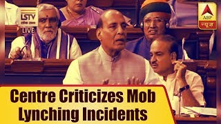 Centre criticizes mob lynching incidents in parliament while BJP ruling states remain inac - ABPNEWSTV