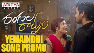Yemaindhi Song Promo || Rangula Raatnam Songs || Raj Tarun, Chitra Shukla || Shreeranjani - ADITYAMUSIC