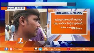 JNTU University Professor Thrash Security Guard In Hyderabad   iNews - INEWS