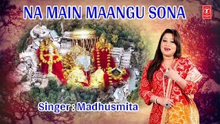 ना मैं माँगू सोना I Na Main Maangu Sona I MADHUSMITA I New Latest Devi Bhajan I Full HD Video Song - TSERIESBHAKTI