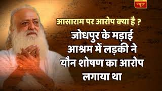 What are the allegations against Asaram Bapu? - ABPNEWSTV
