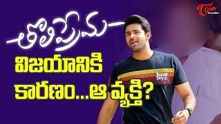 తొలిప్రేమ విజయానికి కారణం ఆ వ్యక్తి..? | Man Behind Varun Tej's Tholi Prema Success | TeluguOne - TELUGUONE
