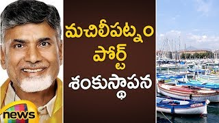 AP CM Chandrababu Naidu lays Foundation Stone For Machilipatnam Port Works | AP Latest News Updates - MANGONEWS
