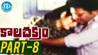 Kalachakram Full Movie Part 8    Chandra Mohan, Jayasudha    P Chandrasekar Reddy    Vasu Rao - IDREAMMOVIES