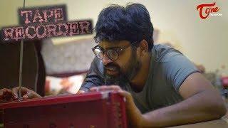 Tape Recorder | Latest Telugu Short Film 2019 | By Suresh Nomula | TeluguOneTV - YOUTUBE