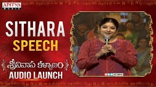 Sithara Speech @ Srinivasa Kalyanam Audio Launch Live | Nithiin, Raashi Khanna - ADITYAMUSIC
