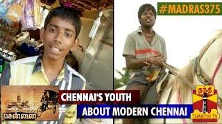 Madras375 : Chennai's Youth talk about Modern Chennai – Thanthi TV