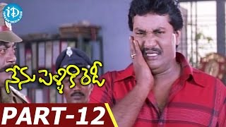 Nenu Pelliki Ready Full Movie Part 12 || Srikanth, Sangeetha, Laya, Anitha || Venky || Chakri - IDREAMMOVIES