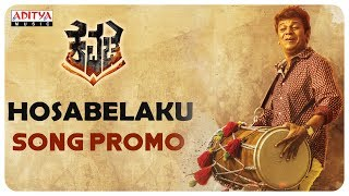 Hosabelaku Video Song Promo | Kavacha Kannada Movie | Dr Shiva Rajkumar, Kruthika - ADITYAMUSIC