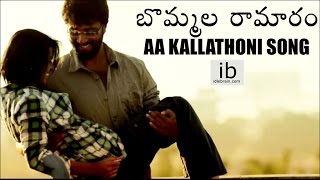 Bommala Ramaram Aa Kallathoni song - idlebrain.com - IDLEBRAINLIVE