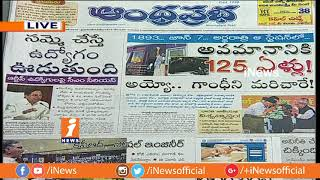 Today Highlights From News Papers | News Watch (08-06-2018) | iNews - INEWS