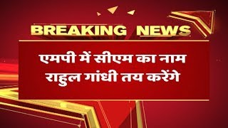 Decision on Madhya Pradesh CM will be taken by Rahul Gandhi: Congress - ABPNEWSTV
