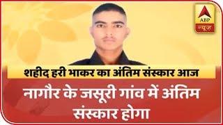 Grenadier Hari Bhakar Martyred In Ceasefire Violation | ABP News - ABPNEWSTV
